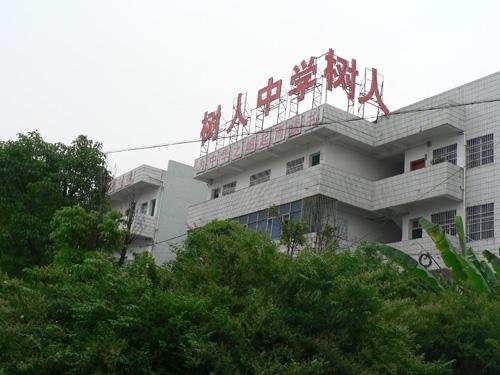 义乌树人中学高考考场超水平发挥课程现场